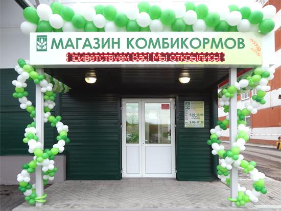 Открыть магазин комбикормов